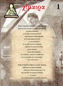 Εξώφυλλο χίμαιρας πρώτο τεύχος